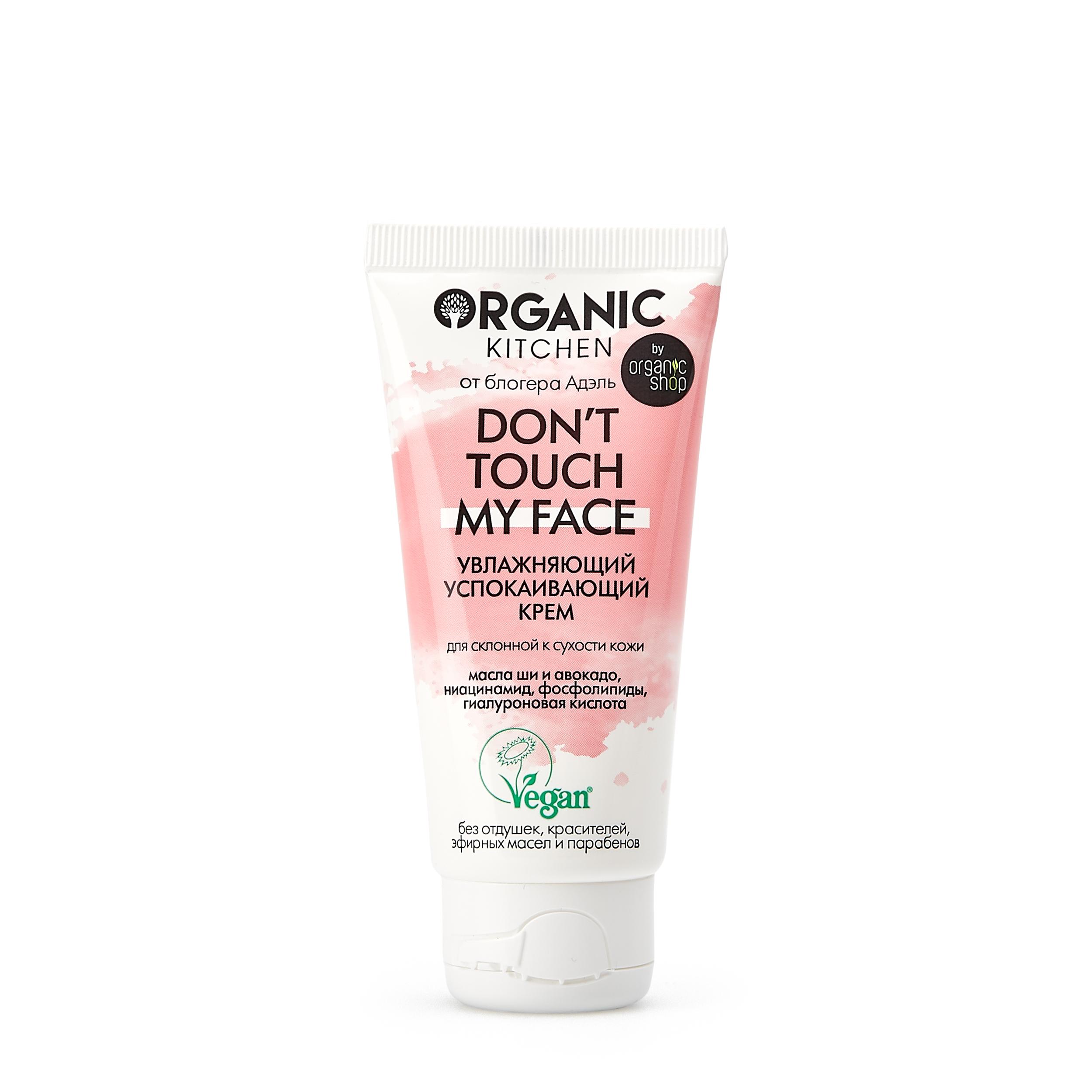 Organic Kitchen Увлажняющий успокаивающий крем «Don't touch my face» 50 мл фото
