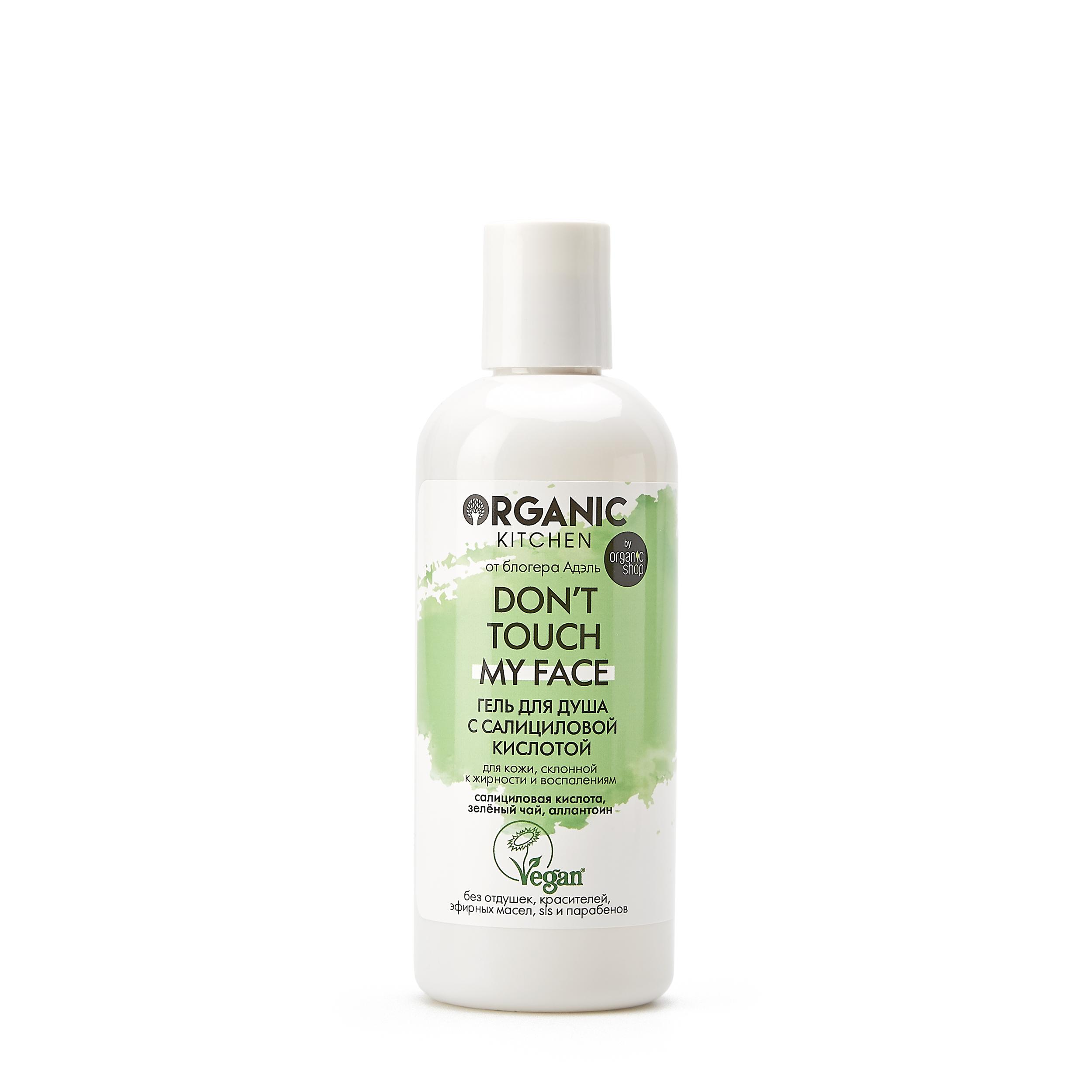 Купить Organic Kitchen Гель для душа с салициловой кислотой «Don't touch my face»