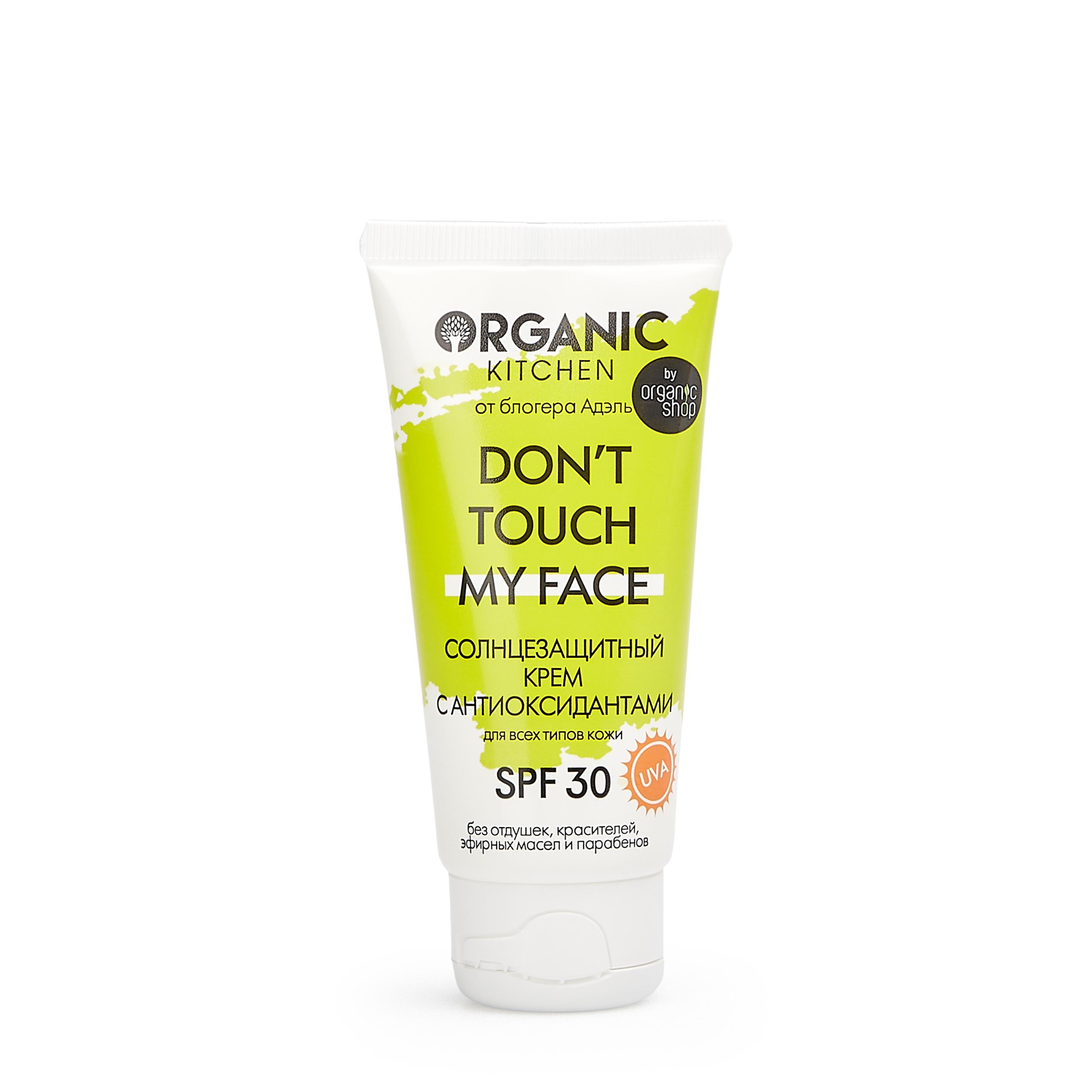 Купить Organic Kitchen Солнцезащитный крем с антиоксидантами SPF30 50 мл